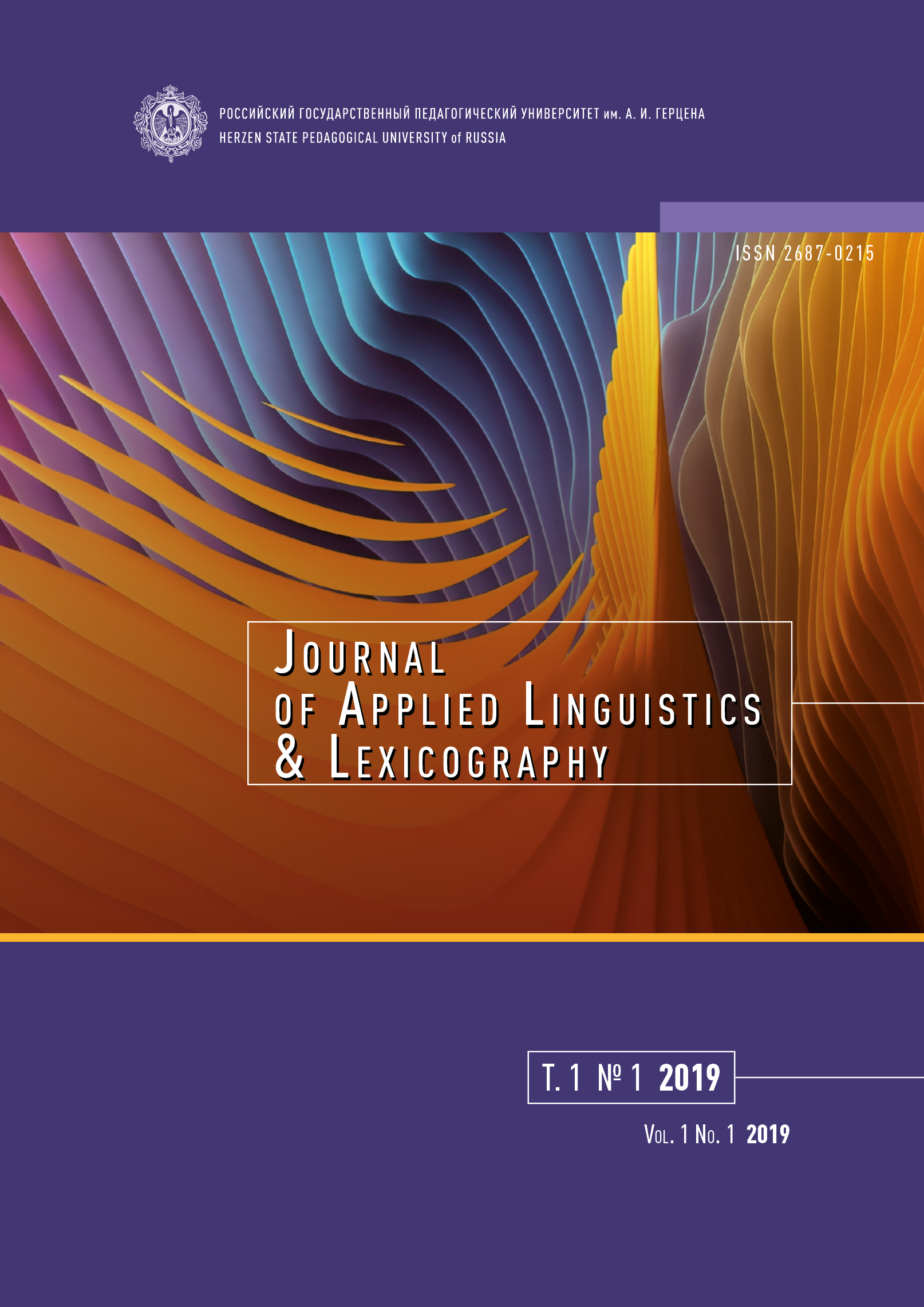"Обложка издания ""Journal of Applied Linguistics and Lexicography"" (т. 1, № 1)"
